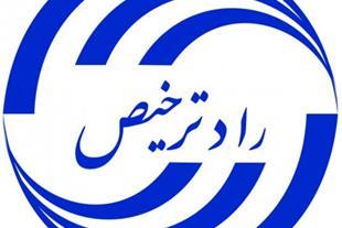 ترخیص کالا از گمرکات بندرعباس و تهران
