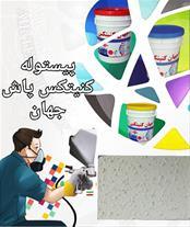 فروش و پخش رنگ ساختمانی جهان