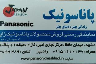نمایندگی رسمی لوازم خانگی پاناسونیک در مشهد