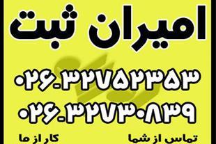 اخذ رتبه پیمانکاری در کرج و تهران