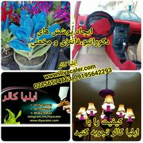 فروش پودرهای مخمل  ایلیاکالر