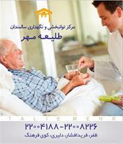 مرکز سالمندان طلیعه مهر