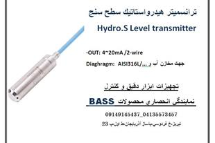 ترانسمیتر هیدرواستاتیک سطح سنج  BASS Instruments