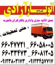 اتو بار آزادی (کد139)
