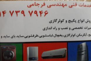 خدمات پس از فروش پکیج - یخچال- لباسشویی.تبریز