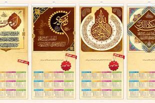 تقویم و سر رسید سال 97 خوزستان