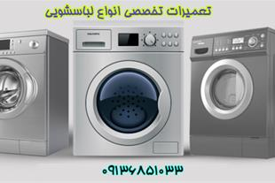 تعمیر ماشین لباسشویی در اصفهان