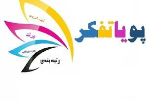 ثبت انواع شرکت در شهرهای مختلف ایران