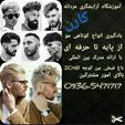 آموزشگاه آرایشگری کارن واقع در اسلامشهر