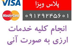 پرداخت ارزی و انتقال وجه به خارج از کشور