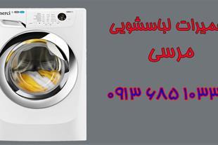 تعمیر لباسشویی مرسی اصفهان