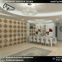 گروه تخصصی طراحی و اجرای آرنیکا