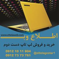 لپ تاپ دست دوم Lenovo T420