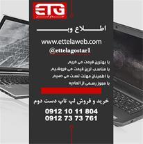 لپ تاپ دست دوم Lenovo T530