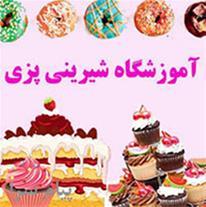 آموزش شیرینی پزی - آموزشگاه شیرینی پزی شیرین بیان