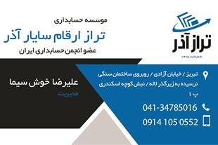 خدمات حسابداری/مالی/مالیاتی