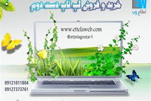 فروش لپ تاپ دست دوم  Asus X54H