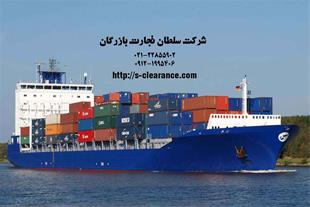 ترخیص کالا غرب تهران