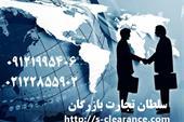 ترخیص کالا از ترکیه| سلطان تجارت بازرگان