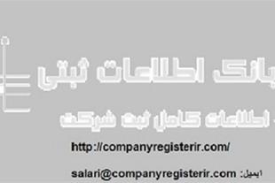 آگهی ثبت شرکت ها در روزنامه رسمی