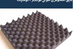 فروش عایق الاستومری صوتی موجدار آکوستیک