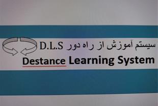 آموزش از راه دور (D.L.S)