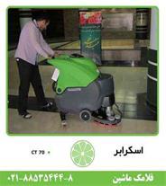 دستگاه نظافت صنعتی اسکرابر فلامک ماشین مدل CT 30