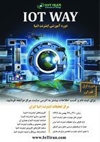 برگزاری دوره آموزشی IoT WAY