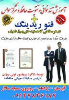 آموزش تندخوانی و تقویت حافظه فتوردینگ در تبریز
