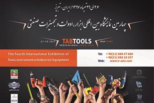 چهارمین نمایشگاه ابزار،ادوات و تجهیزات صنعتی تبریز