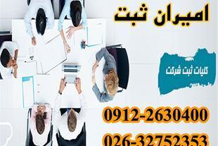 ثبت شرکت در کرج و تهران
