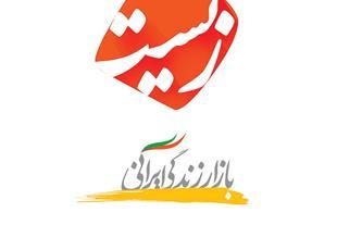 کالای ایرانی در zist.ir