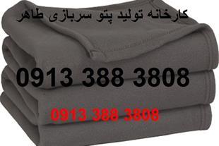 تولید و فروش پتو سربازی نمدی طوسی(خاکستری و مشکی)