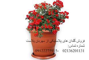 فروش گلدان پلاستیکی (مهربان پلاست)