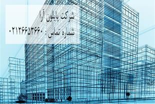مقاوم سازی ساختمانی(پایلون آرا)