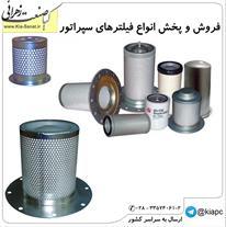 فیلتر ؛ سپراتور ؛ کمپرسور torkan filters separator