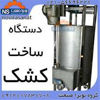 فروش دستگاه کشک ساز