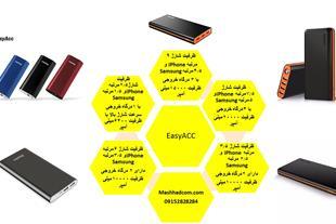 مشهدکام اولین و تنها نماینده فروش پاوربانک EasyACC