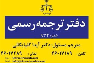 دفتر ترجمه رسمی غرب تهران ترجمه رسمی اسناد و مدارک