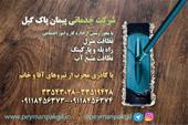 خانه تکانی شب عید در رشت تحت پوشش بیمه حواد