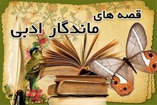 برنامه های اندرویدی قصه های ماندگار ادبی