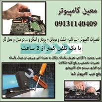 تعمیر انواع کامپیوتر و لپ تاپ و قطعات جانبی