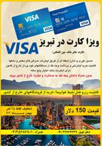 فروش مستر کارت در تبریز