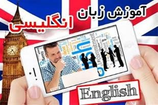 آموزش زبان انگلیسی در قالب برنامه های اندرویدی