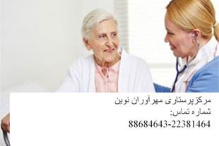 اعزام پرستار سالمند(مهرآوران)