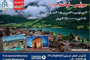تور نوروزی سوئیس(9 روز)