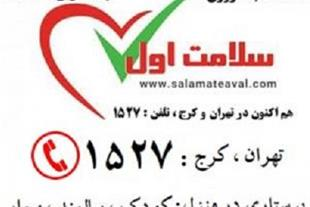 نگهداری و پرستاری در منزل تهران - سلامت اول