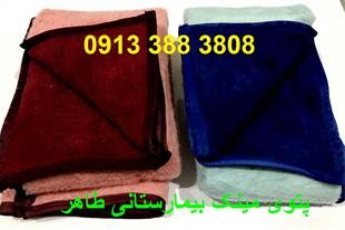 تولید و فروش پتوی مینک بیمارستانی طاهر