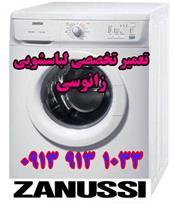 تعمیر لباسشویی زانوسی اصفهان