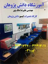 آموزش تعمیرات ایسیو ECU در اصفهان